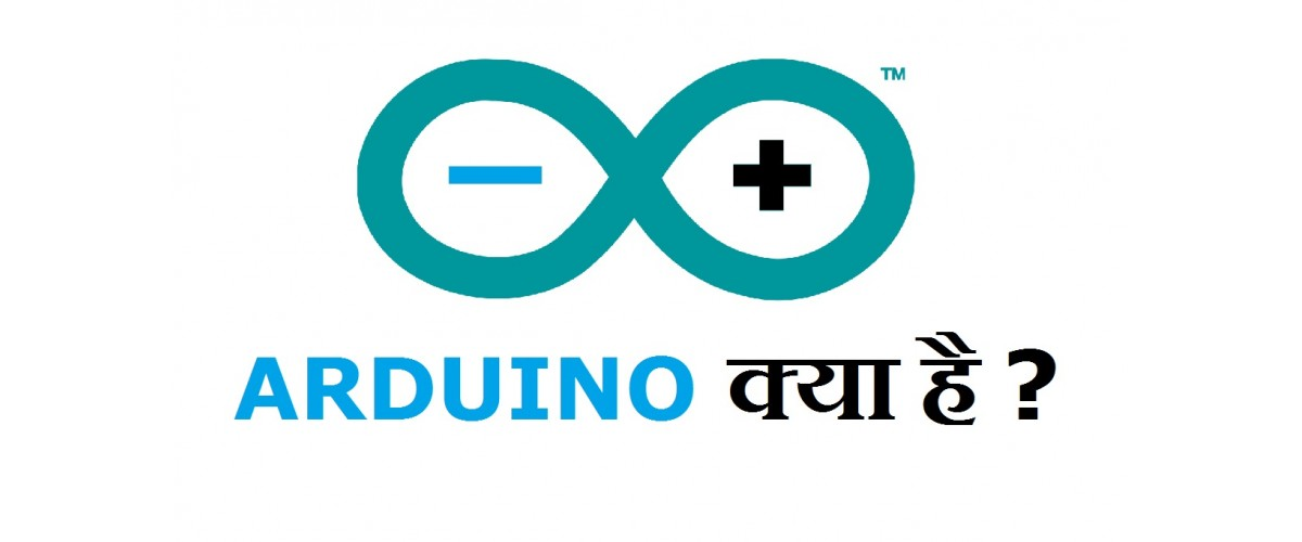 Arduino क्या है -What is Arduino in Hindi