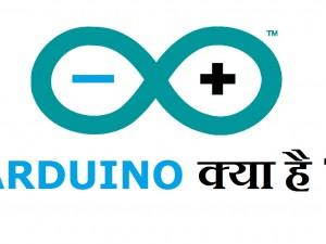 Arduino क्या है -What is Arduino in Hindi
