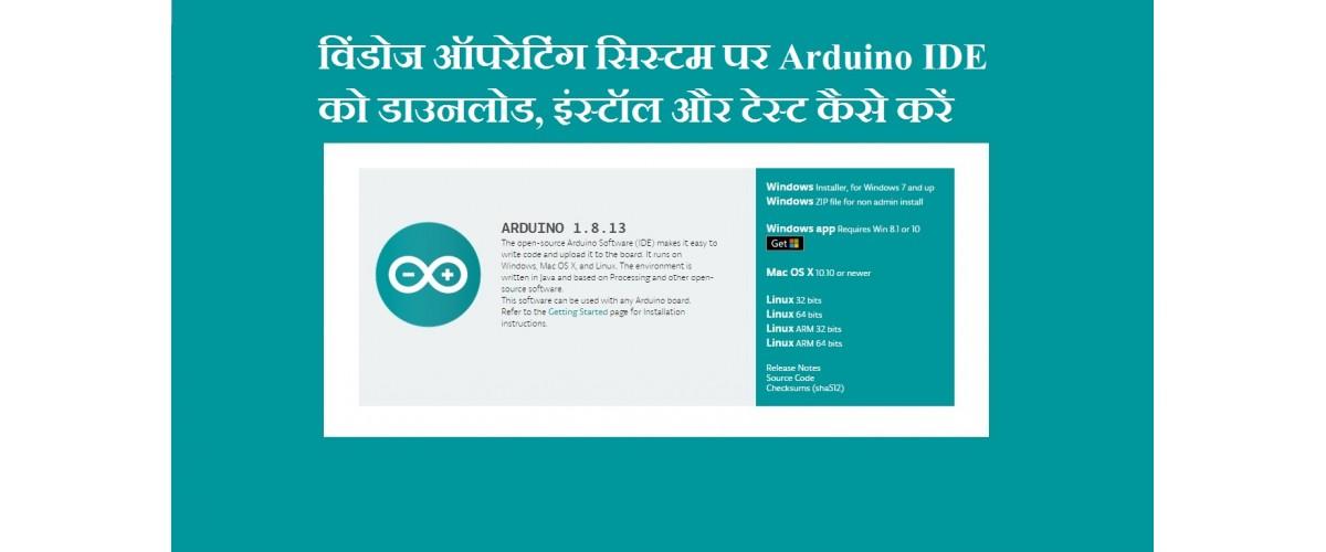 विंडोज ऑपरेटिंग सिस्टम पर Arduino IDE को डाउनलोड, इंस्टॉल और टेस्ट कैसे करें?